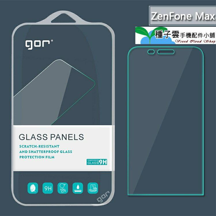 【ASUS ◎華碩】GOR 正品 9H 華碩 ASUS Zenfone Max 玻璃鋼化保護貼 ≡ 全館滿299免運費 ≡