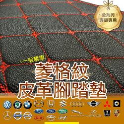 e系列【菱格紋皮革腳踏墊】一般轎車 車內地毯 踏墊 刺繡縫 專車專用 全系列車款都有