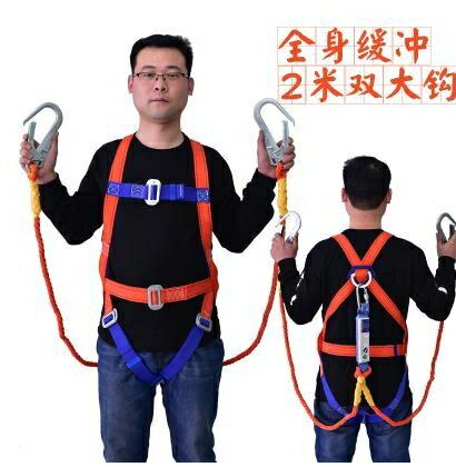 五點式安全帶登高戶外耐磨高空作業國標雙鉤施工防墜落套裝安全繩