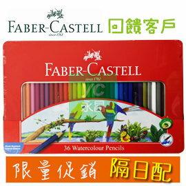 即日起特賣回饋客戶 Faber-Castell 輝柏 115937 水性彩色鉛筆 (鐵盒裝) 36色入 /盒