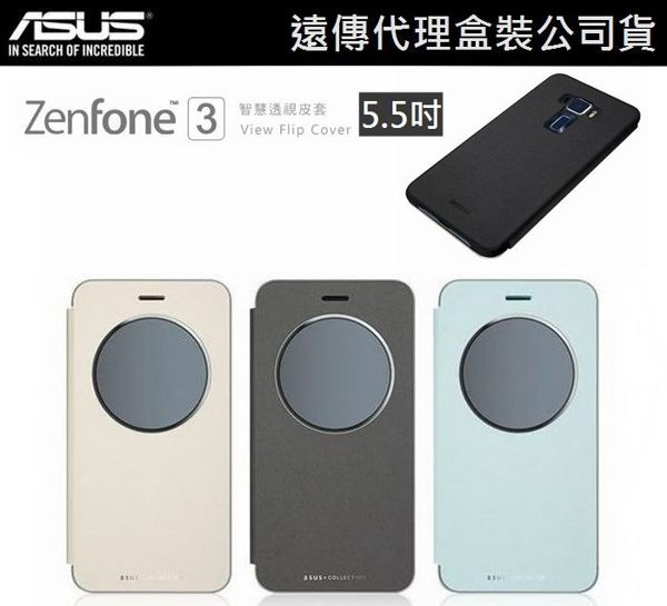 黑色賣場【原廠皮套】ASUS ZenFone 3 ZE552KL【5.5吋】原廠智慧透視皮套【遠傳、全虹代理公司貨】