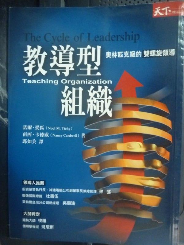 ~書寶 書T2/財經企管_JMK~教導型組織:奧林匹克級_ 450_諾爾.提區