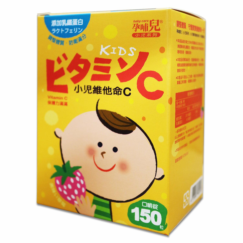 孕哺兒 小兒維他命C+乳鐵蛋白(草莓口味)150錠 【愛莉妮生技 】