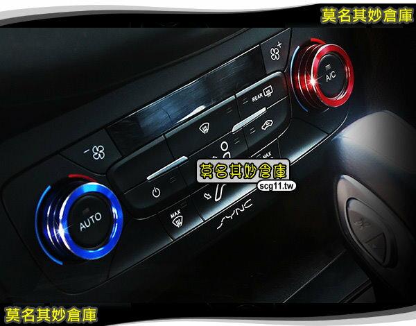 莫名其妙倉庫【CS053 炫彩空調旋鈕】鋁合金 四色可選 高質感 New Focus MK3.5