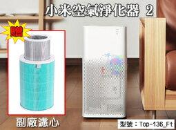 【尋寶趣】官網正品MIUI 小米空氣淨化器2 空氣清淨機 2代 濾心 濾網 除甲醛除霾增強版 Top-136_Ft