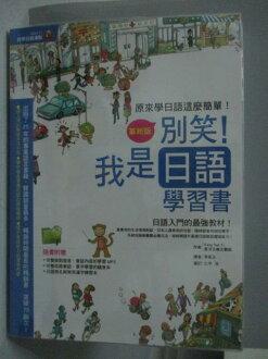 【書寶二手書T1/語言學習_WDC】別笑!我是日語學習書 革新版_東洋文庫企劃組