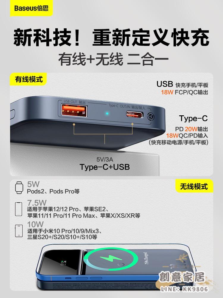 iphone12磁吸行動電源  倍思Magsafe磁吸式無線充電寶器10000毫安適用于蘋果12便攜PD20W快充iPhone12ProMax背夾電池移動電源15W數顯CYJJ