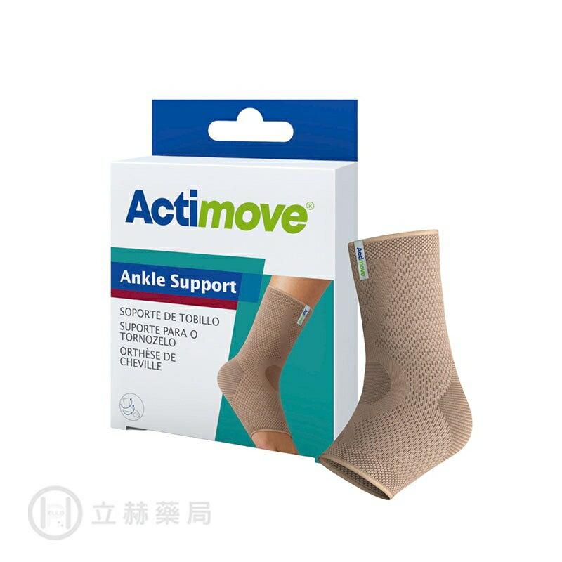 Actimove 認真生活 封閉型護踝  1 入/盒 75608 德國專業品牌 公司貨【立赫藥局】