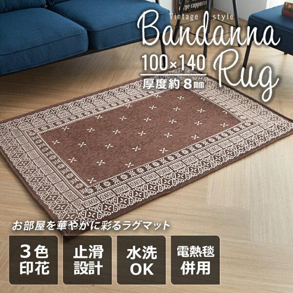 Bandanna。特色印花地毯地墊-100x140-3色