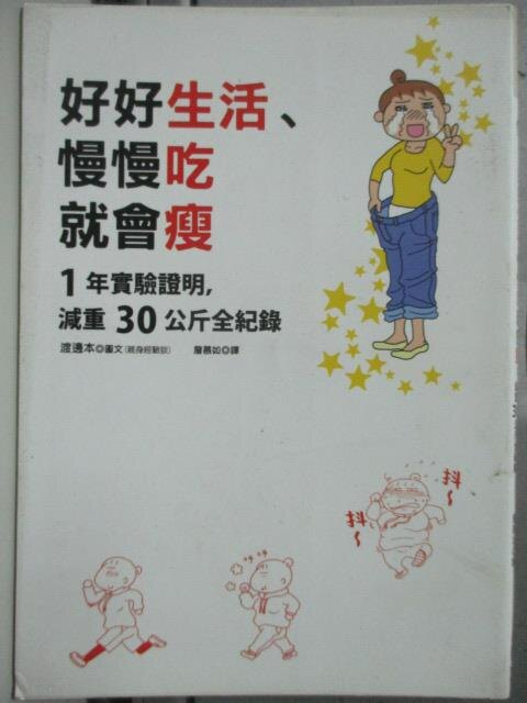 【書寶二手書T5/漫畫書_HAI】好好生活、慢慢吃就會瘦:1年實驗證明,減重30公斤全紀錄_渡邊本