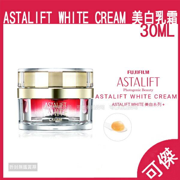 Fujifilm ASTALIFT WHITE CREAM 艾詩緹 美白乳霜 30ML 公司貨 送120g雪肌粹 可傑  送頭皮護理精華液20ml