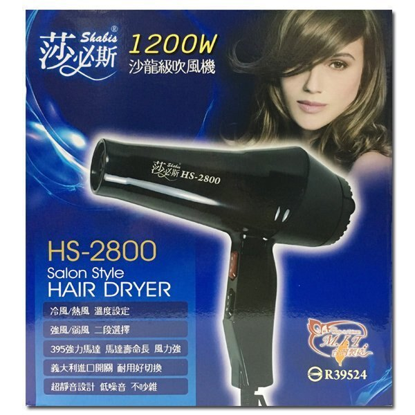 莎必斯 吹風機 冷熱風 多色可選 HS2800 沙龍專用◐香水綁馬尾◐