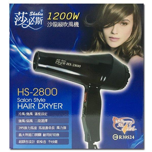 莎必斯吹風機冷熱風多色可選HS2800沙龍專用◐香水綁馬尾◐