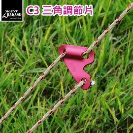 [ Mount Rakaso ] C3 三角調節片 四入裝 桃紅 / 61GAC3RD