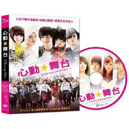 心動舞台DVD