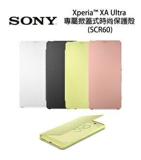 SONY Xperia XA Ultra專用原廠側翻皮套 SCR60 -萊姆金