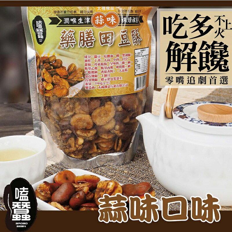 太禓食品-嗑蠶-藥膳蠶豆酥(蒜味)-葷 350g