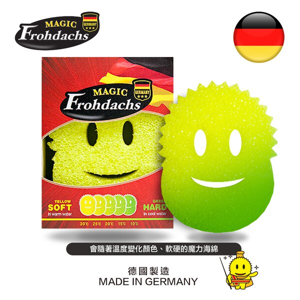 五折閃購★德國Bio Frohdachs除油去污 (1入去污膏+1入陽光海綿) 3