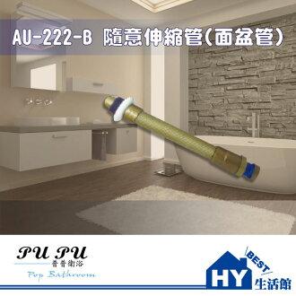 衛浴配件精品 AU-222-B 隨意伸縮管 面盆管 -《HY生活館》水電材料專賣店