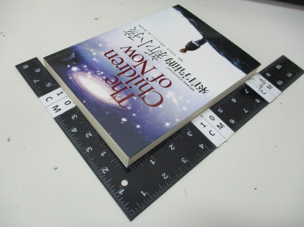 【書寶二手書T9/心理_BU3】來自宇宙的新小孩_劉永毅, 梅格.布萊