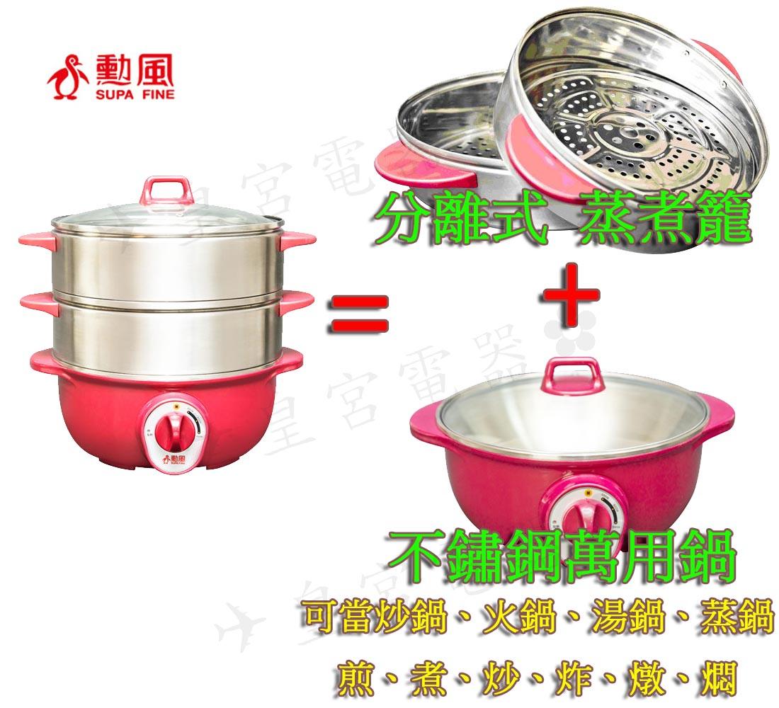 免運費 ✈皇宮電器✿勳風 分離式三層蒸煮籠 蒸健康不鏽鋼萬用鍋/電火鍋 HF-8632 可當炒鍋、火鍋、湯鍋、蒸鍋,煎、煮、炒、炸、燉、燜