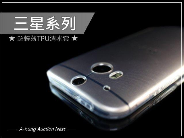 【三星系列】超輕薄透明殼 Note5 Note4 Note3 Note2 ALPHA 保護殼 保護套 手機殼 軟殼