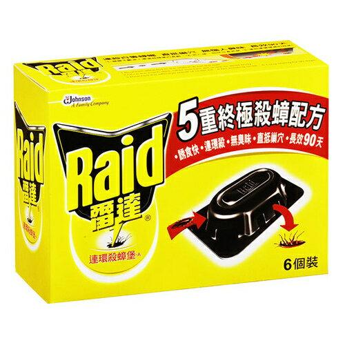 雷達 連環殺蟑堡-A 2.5g(餌劑) (6入)/盒