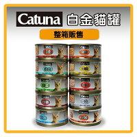 寵物用品Catsin / Catuna 白金貓罐80g 24罐/箱〔限單箱可超取〕(C202B01-1)  好窩生活節。就在力奇寵物網路商店寵物用品