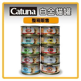 Catsin / Catuna 白金貓罐80g 24罐/箱  好窩生活節