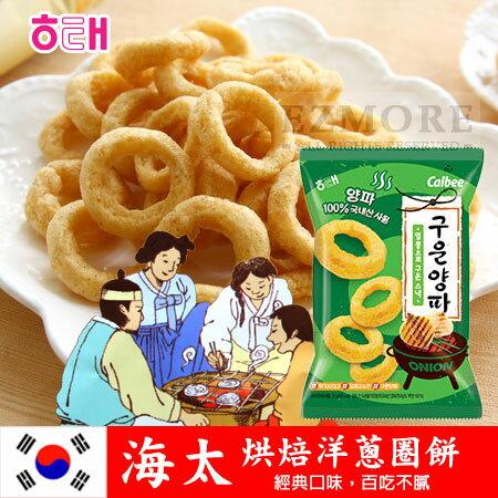韓國 HAITAI 海太 烘焙洋蔥圈餅乾 70g 經典口味 洋蔥圈餅 餅乾【N100369】