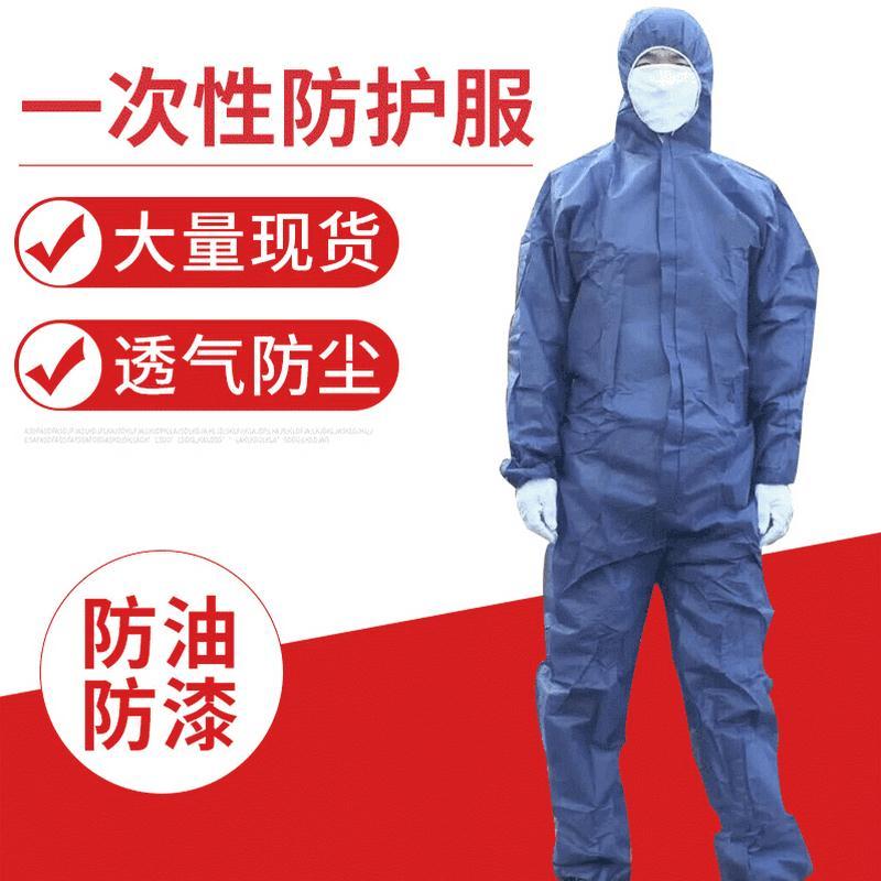 一次性防護服 PP無紡布民用防油養殖噴漆