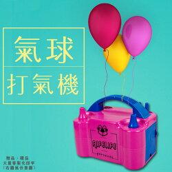 【aife life】氣球打氣機/雙孔二用/自動馬達定量/pump幫浦/充氣床/氣墊船/打氣筒/開幕園遊會結婚尾牙活動會場佈置/非出租借/廣告球/贈品禮品
