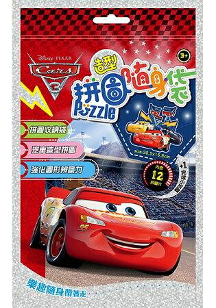 造型拼圖隨身袋Cars3