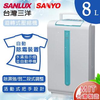 【台灣三洋SANLUX】8L除濕機(SDH-832A)