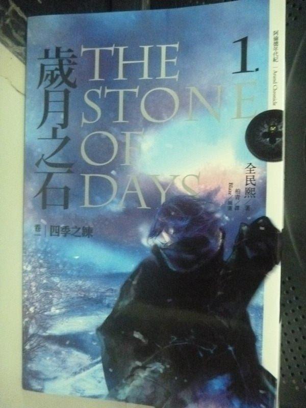 【書寶二手書T3/一般小說_HBQ】歲月之石(卷一)四季之鍊_柏青, 全民熙