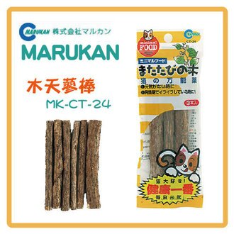 【省錢季】日本Marukan 木天蓼棒(MK-CT-24)-3支入(約16g)-特價59元>可超取(D092C02)