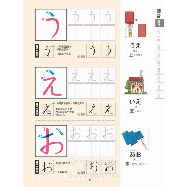 日語必學基本功 五十音+句型+會話(數位學習點讀版) 3