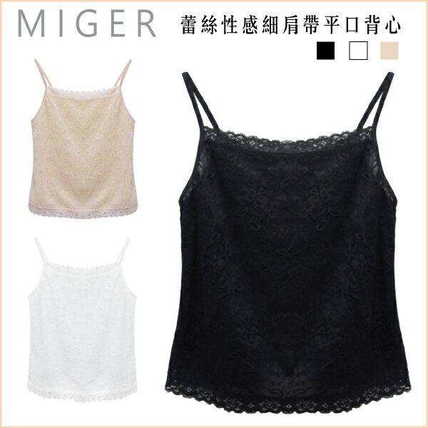 [MIGER密格內衣]蕾絲性感細肩帶平口背心-台灣製-(編號:3651)