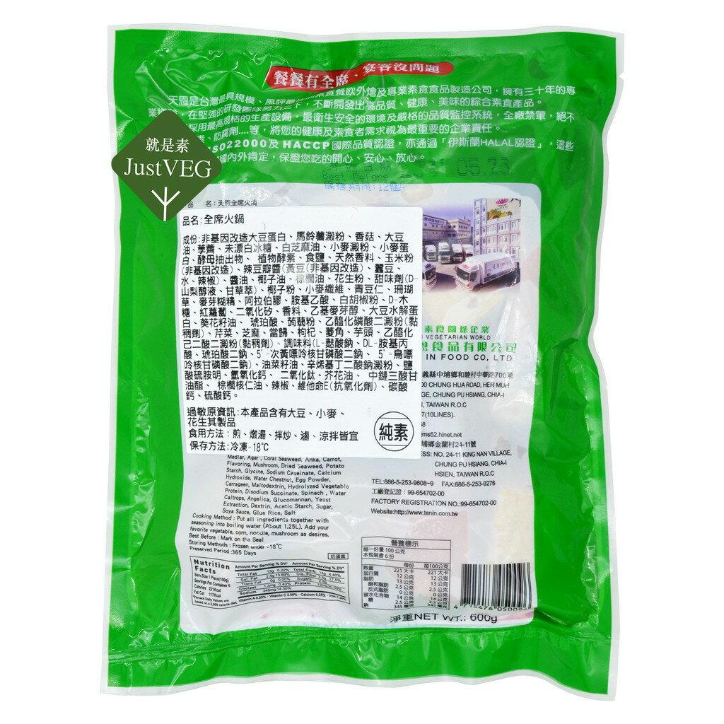 天恩 全席火鍋(600g)全素 純素 火鍋湯底 料理包 素料 素肉 素食 加熱即食 天廚佳味 新天恩