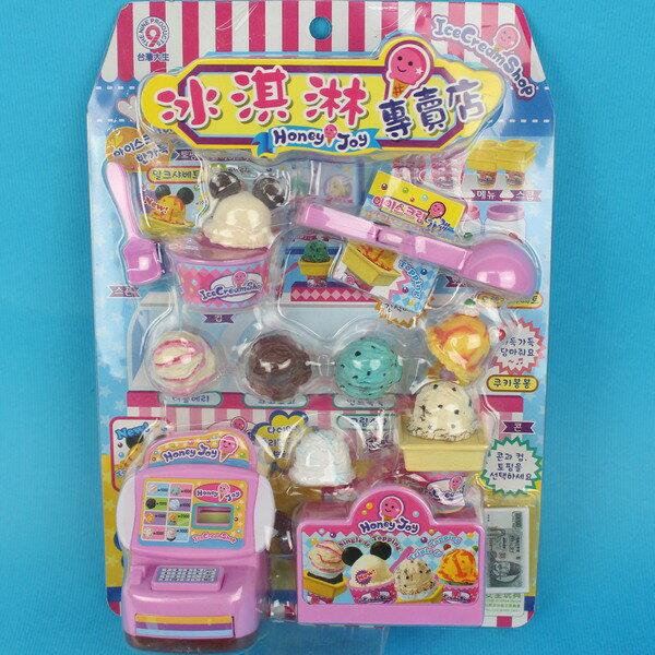 韓版冰淇淋 + 收銀機 8000A/一卡入{促230} 扮家家酒玩具 ~生