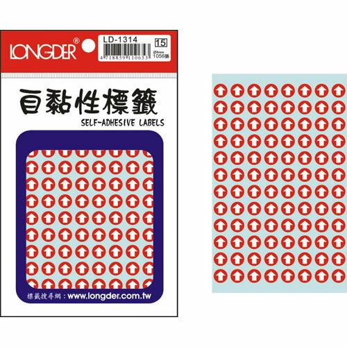 ~龍德 LONGDER~ LD~1314 白箭頭 標籤貼紙 自黏標籤 1056P ^( 2