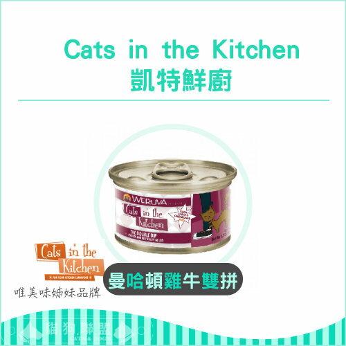 +貓狗樂園+ Cats in the Kitchen凱特鮮廚【曼哈頓雞牛雙拼。90g】60元*單罐賣場 - 限時優惠好康折扣