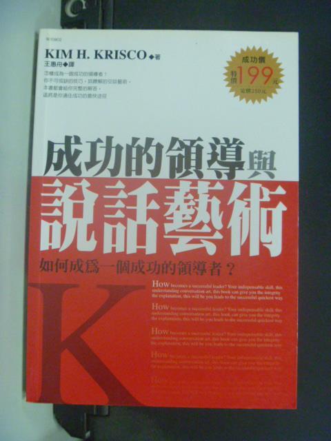 【書寶二手書T7/財經企管_JHS】成功的領導與說話藝術_基姆.克雷斯克