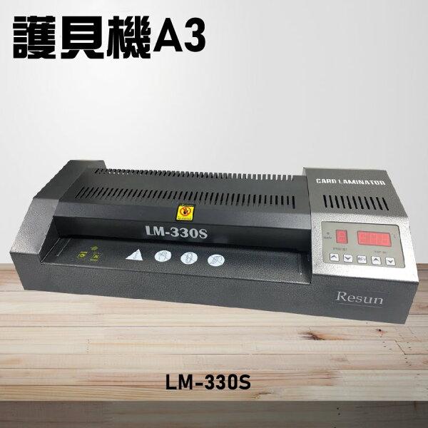 【辦公事務機器嚴選】ResunLM-330S護貝機A3膠膜封膜護貝印刷膠封事務機器辦公機器