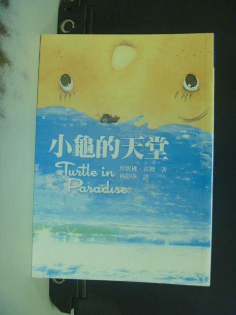 【書寶二手書T3/兒童文學_OPC】小龜的天堂_珍妮佛.霍姆