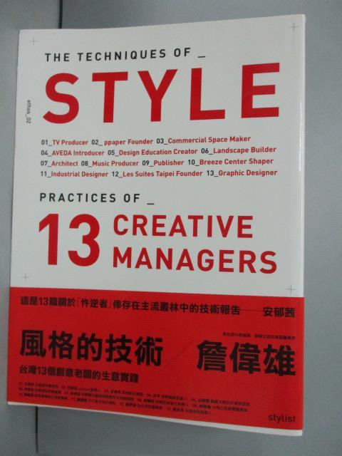 【書寶 書T1/大學藝術傳播_ZBS】風格的技術: 13個 老闆的生意實踐_詹偉雄