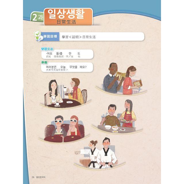 您好!韓國語初級1修訂版(附CD) 4