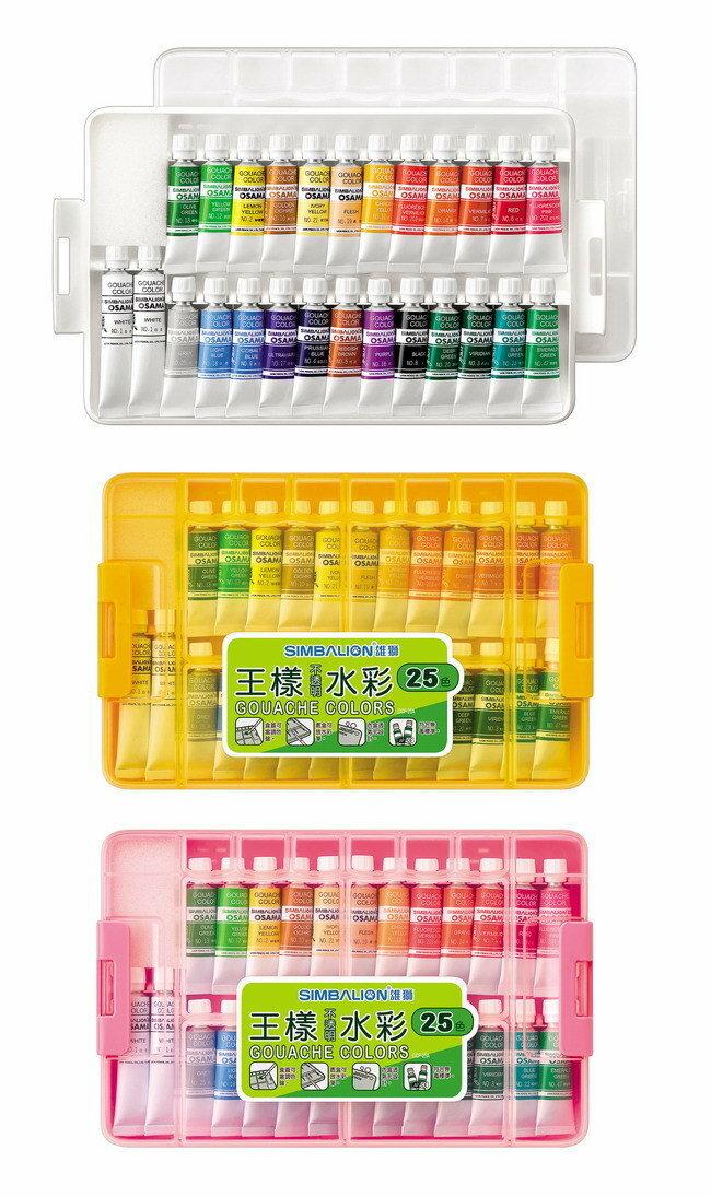 雄獅 王樣25色塑盒不透明水彩 GCP25