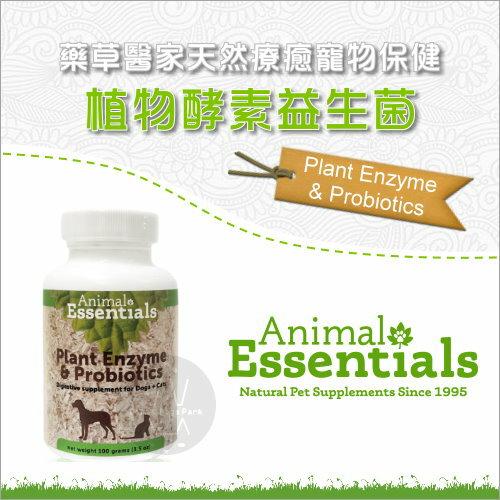 +貓狗樂園+AnimalEssentials|藥草醫家天然療癒寵物保健。植物酵素益生菌。100g|$915