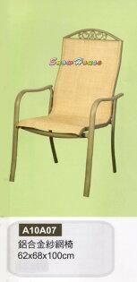 ╭☆雪之屋居家生活館☆╯A10A07鋁合金紗網椅休閒椅戶外椅涼椅